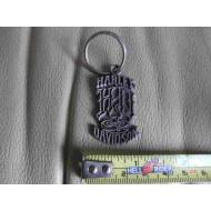 Harley Davidson H-D Keychain
